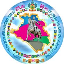 225 лет с начала освоения казаками кубанских земель